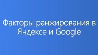 видео Особенности продвижения в Яндексе и Google