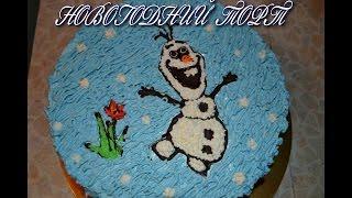 Очень Вкусный Новогодний торт украсит Ваш стол | Оформление торта.