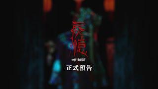 2015/08/20《屍憶》禁忌版正式預告 真人真事驚悚改編