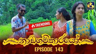 Nadagamkarayo Episode 143 || ''නාඩගම්කාරයෝ'' || 06th August 2021 Thumbnail