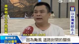 金帥飯店復活? 知本同地建新飯店|三立新聞台