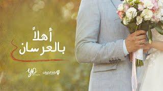 أهلا بالعرسان | أناشيد أعراس