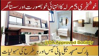5 Marla Brand New House For Sa…