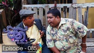 Pini | Episode 85 - (2017-12-18) | ITN Thumbnail
