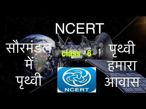 ncert class 6 geography first chapter - earth in solar system