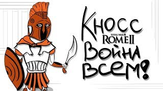 Неиграбельный КНОСС - ВОЙНА ВСЕМ - Греки острова Крит! Total War: Rome 2