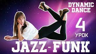 Ганна Савлук | Dynamic Dance | Jazz-Funk| Урок 4