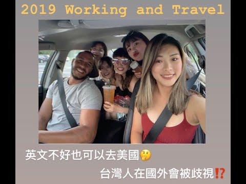 2019 Working and Travel in USA  | 英文不好可以去打工旅遊嗎?台人在國外會被歧視?|Dorney Park | Pennsylvania