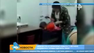 В Приморье медсестра избила семилетнюю девочку, чтобы сделать ей укол