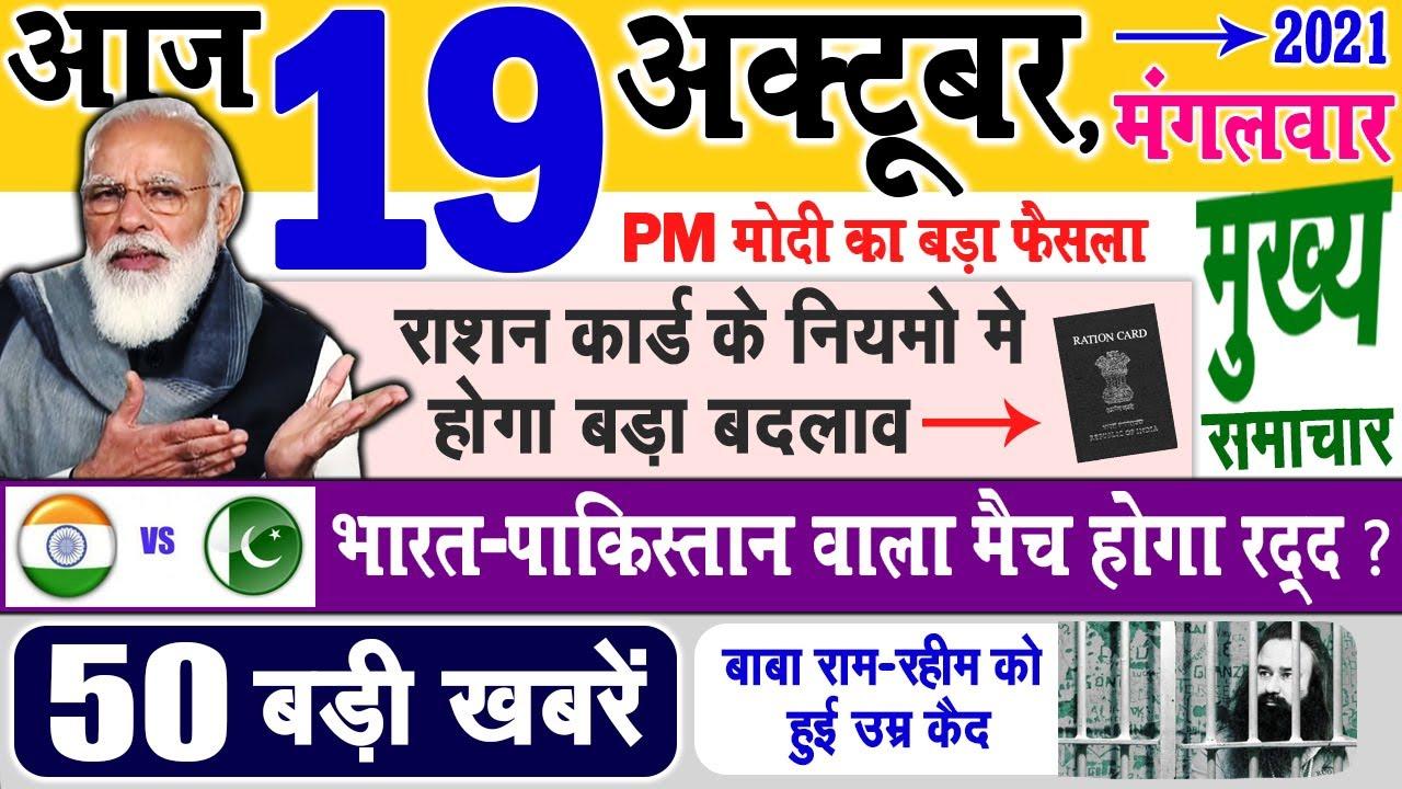 Today Breaking News ! आज 19 अक्टूबर  2021 के मुख्य समाचार, PM Modi news, petrol, gas, Jio,19 October