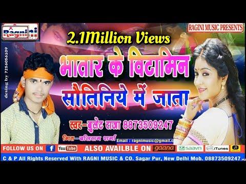 भातार के विटामिन सौतिनिये में जाता || बुलेट राजा || Latest Bhojpuri Song 2018 || Ragni Music