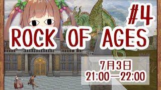 [LIVE] 【ROCK OF AGES】ちえりがころころする#4。・ч・。【アイドル部】