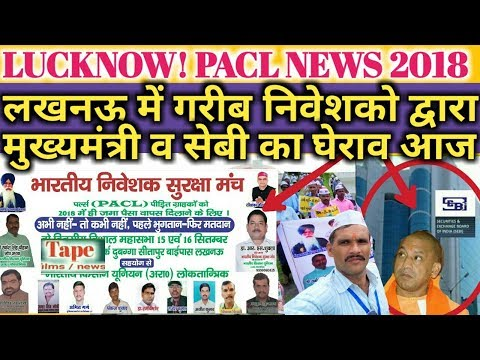 Lucknow! Pacl news 2018 |  Chief Minister and Sebi's confinement today by poor investors in Lucknow