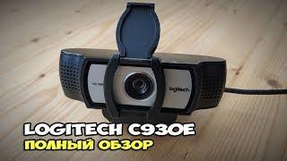 распаковка, обзор веб-камеры Logitech HD Webcam C930e. ЛУЧШАЯ ВЕБ-КАМЕРА!