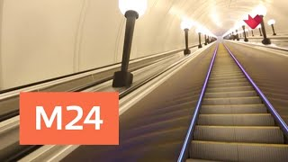 """""""Это наш город"""": в московском метро отреставрируют 14 исторических станций - Москва 24"""