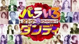 オトナの夜のワイドショー! 月~金 21時から生放送! 【MC】(月~木)長谷...