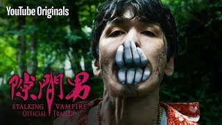 隙間男 (Stalking Vampire) - OFFICIAL TRAILER thumbnail