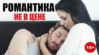 РОМАНТИКА НЕ В ЦЕНЕ, русское кино 2019, самые новые мелодрамы