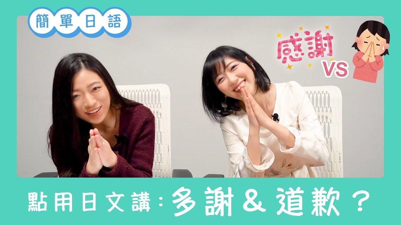 點用日文表達多謝&對不起 | 簡單日語 EP7 - YouTube