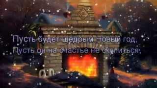 Новогодний клип - Новый год! Soprano Турецкого