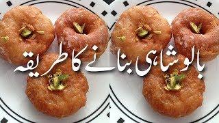 Balushahi Banane Ka Tarika بالوشاہی Pakistani Balushahi Recipe In Urdu   Sweets