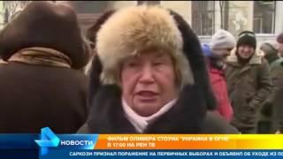 Украинские пропагандисты объявили РЕН ТВ войну из-за фильма Оливера Стоуна