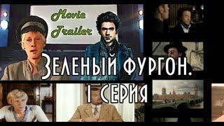 Movie Trailer - Шерлок Холмс (1)
