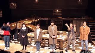 200222 뮤지컬 '봄을 그대에게' 커튼콜 (밤공)