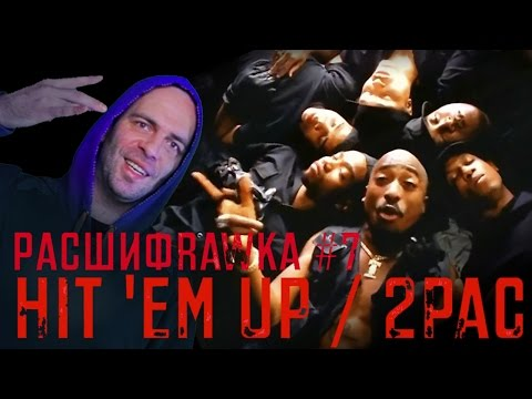 Расшифровка#7 / 2Pac / Hit 'Em Up