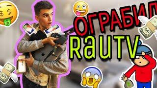 !!!ОБОКРАЛ КВАРТИРУ RAU TV(PRANK)!!!БЭКСТЭЙДЖ