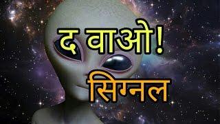 द वाओ! सिग्नल | The Wow! Signal In Hindi ( Mysteries in Hindi )