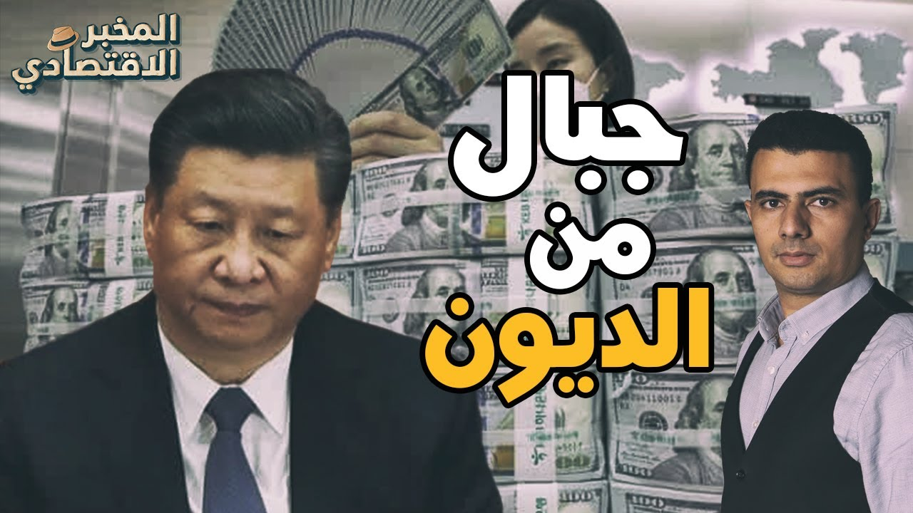 على وشك الإفلاس.. لماذا تتخلف الشركات الصينية عن سداد ديونها؟