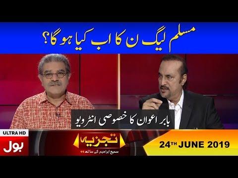 Tajzia With Sami Ibrahim 24th June 2019 | Babar Awan Latest interview | BOL News