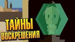 сЕКРЕТЫ ГОМУНКУЛА - Reigns #6