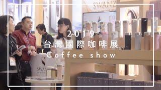 Swanz陶瓷保溫杯|2019台灣國際咖啡展
