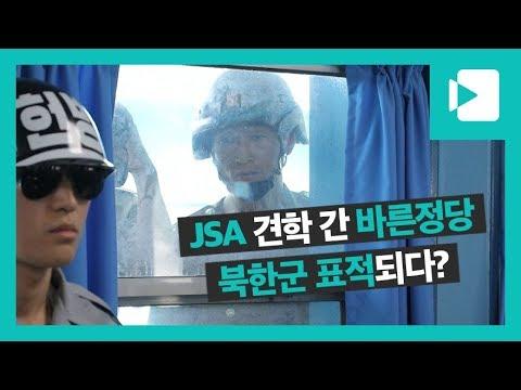 """""""북한군이 나타났다!"""" JSA 견학 간 바른정당 놀란 '토끼눈' / 비디오머그"""