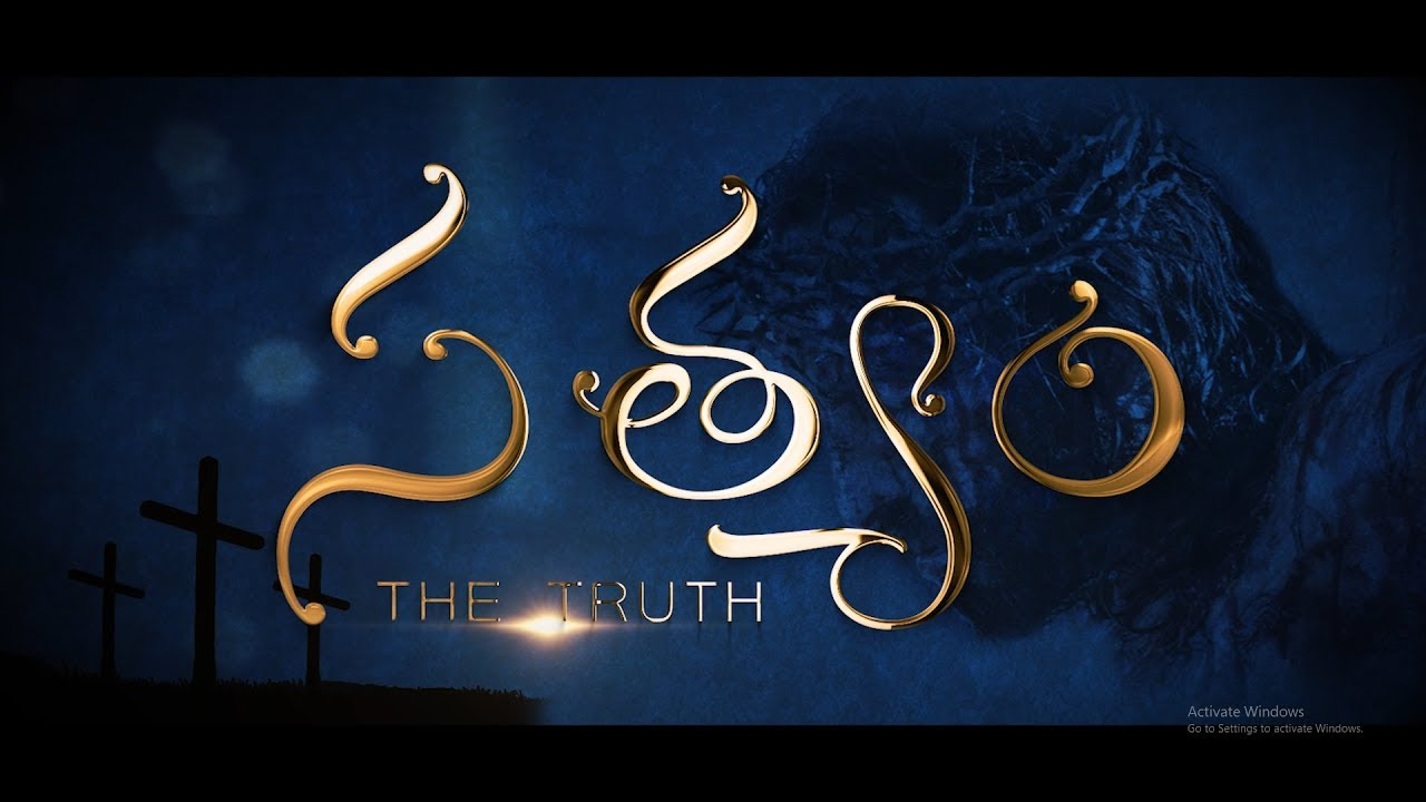 sathyam the truth || సత్యం ద ట్రూత్ || Telugu christian Short film .