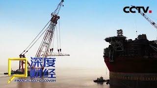 《深度财经》 20180303 揭秘国之重器:竞技世界舞台 | CCTV财经