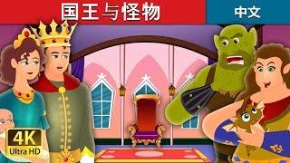 国王与怪物 |  The King and the Ogre Story in Chinese | 睡前故事 | 中文童話
