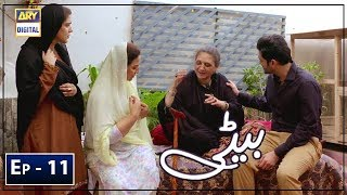 Beti Episode 11 - 15th January 2019 - ARY Digital [Subtitle Eng]