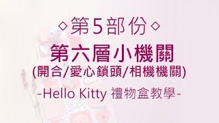 【Hello Kitty禮物盒|第六層小機關】教學影片 第5部分|愛禮物