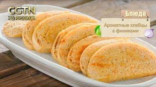 Китайская кухня Ароматные хлебцы с финиками