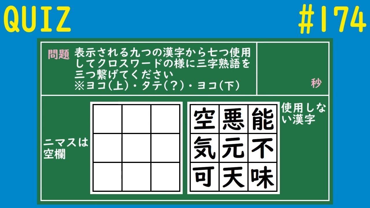 QUIZ】三字熟語クロスワードクイ...