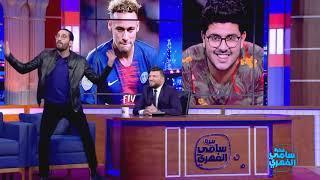 Fekret Sami Fehri S02 Episode 17 14-12-2019 Partie 02