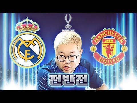 감스트 : UEFA 슈퍼컵 레알 vs 맨유 전반전 입중계 | 축구인 김인직의 전문적인 해설과 함께하세요!