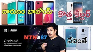 Nanis TechNews Episode 87: Oppo A83 (2018), Snapchat Snappables, in Telugu  Tech-Logic