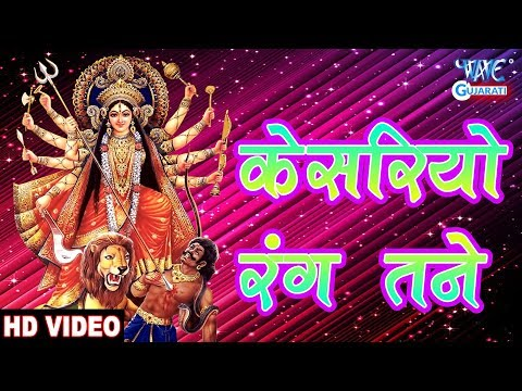 gujarati-garba-2018---કેસરિયો-રંગ-ટેન-|-kesariyo-rang-tane-|-sanjay-chouhan
