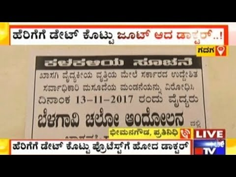 Gadag: Nursing Home Doctor Goes On Strike Giving Delivery Date To Woman