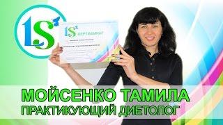 Мойсенко Тамила, практикующий диетолог - отзыв  (Курс психология в диетологии)