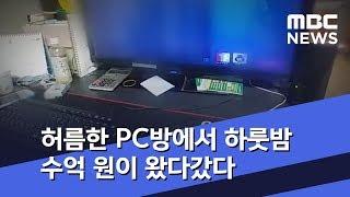 허름한 PC방에서 하룻밤 수억 원이 왔다갔다 (2019…